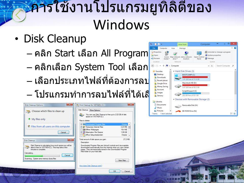 การใช้งานโปรแกรมยูทิลิตี้ของ Windows Disk Cleanup – คลิก Start เลือก All Program – คลิกเลือก System Tool เลือก Disk CleanUp – เลือกประเภทไฟล์ที่ต้องกา