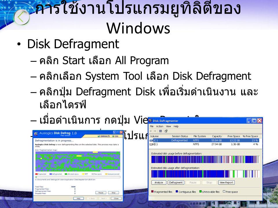 การใช้งานโปรแกรมยูทิลิตี้ของ Windows Disk Defragment – คลิก Start เลือก All Program – คลิกเลือก System Tool เลือก Disk Defragment – คลิกปุ่ม Defragmen