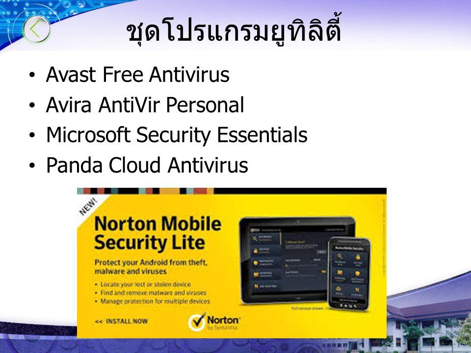 ชุดโปรแกรมยูทิลิตี้ Avast Free Antivirus Avira AntiVir Personal Microsoft Security Essentials Panda Cloud Antivirus