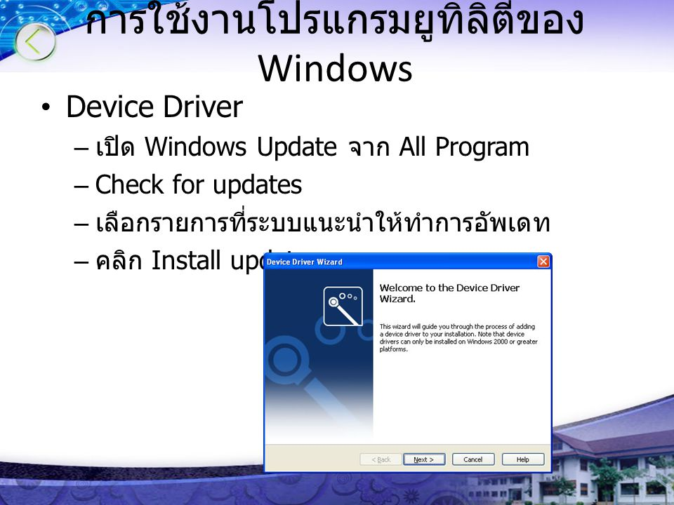 การใช้งานโปรแกรมยูทิลิตี้ของ Windows Device Driver – เปิด Windows Update จาก All Program –Check for updates – เลือกรายการที่ระบบแนะนำให้ทำการอัพเดท –