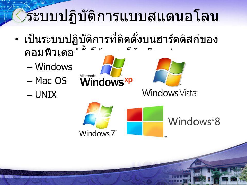 วินโดวส์ (Windows) Windows NT Windows 95 Windows 98 Windows 2000 Profressional Windows Millennium Edition Windows XP Windows Vista Windows 7 Windows 8 และ 8.1