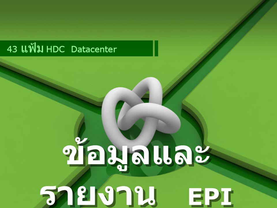 LOGO 43 แฟ้ม HDC Datacenter ข้อมูลและ รายงาน EPI