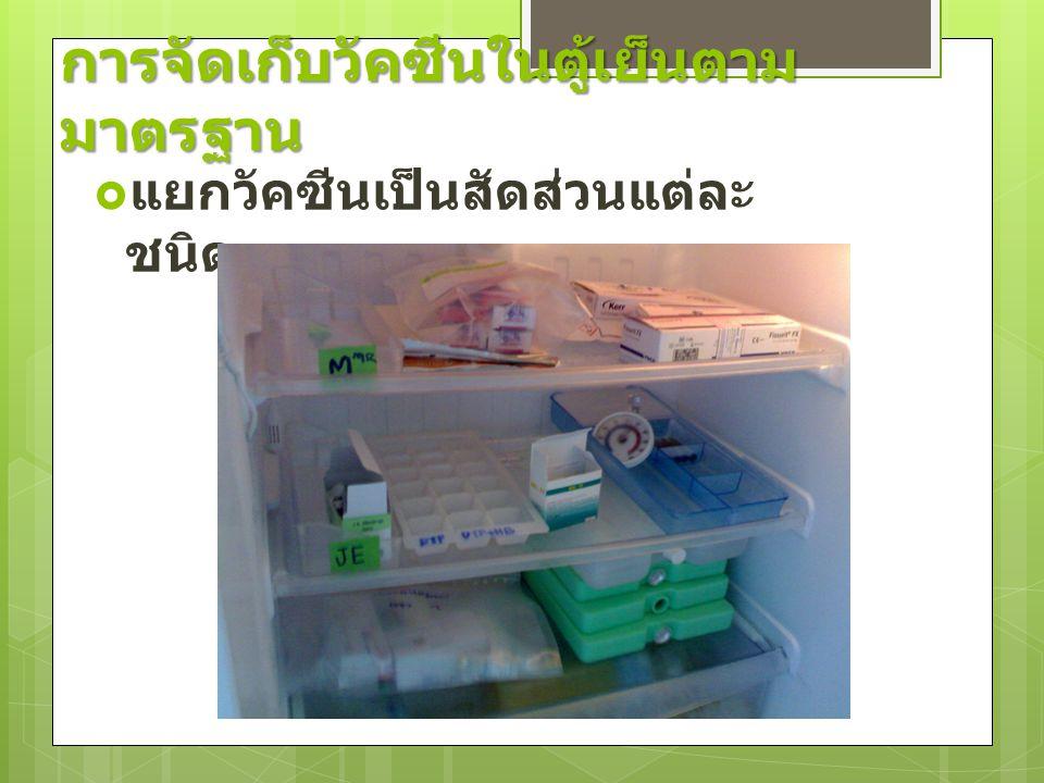 การจัดเก็บวัคซีนในตู้เย็นตาม มาตรฐาน  แยกวัคซีนเป็นสัดส่วนแต่ละ ชนิด
