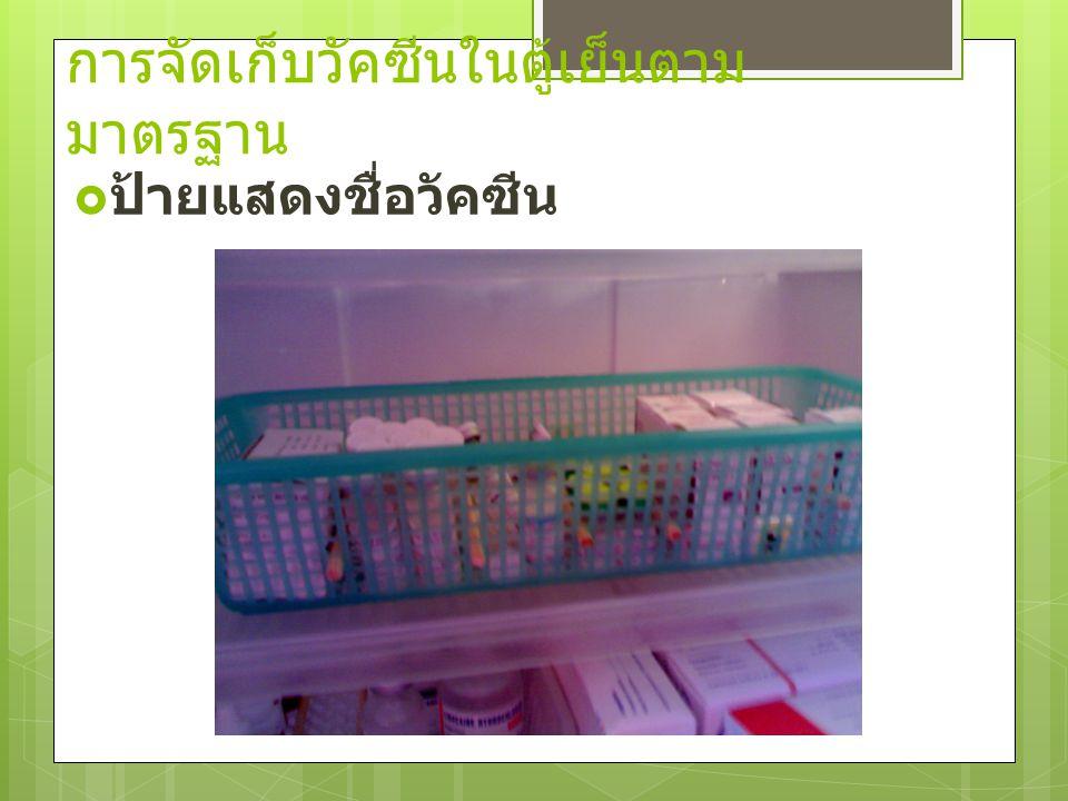 การจัดเก็บวัคซีนในตู้เย็นตาม มาตรฐาน  ป้ายแสดงชื่อวัคซีน