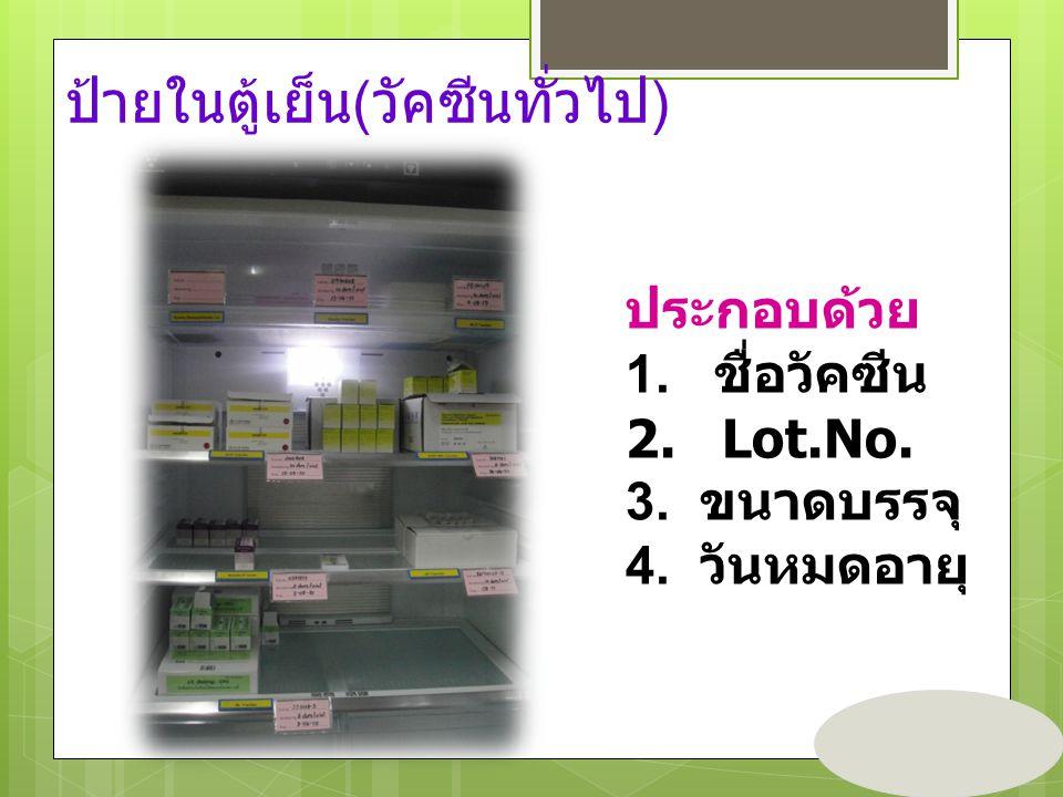 ป้ายในตู้เย็น ( วัคซีนทั่วไป ) ประกอบด้วย 1. ชื่อวัคซีน 2. Lot.No. 3. ขนาดบรรจุ 4. วันหมดอายุ