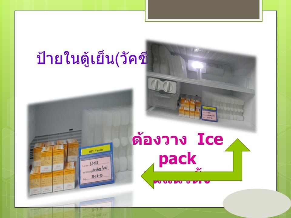 ป้ายในตู้เย็น ( วัคซีน OPV) ต้องวาง Ice pack ในแนวตั้ง