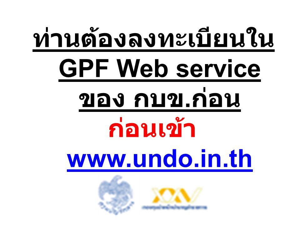 ท่านต้องลงทะเบียนใน GPF Web service ของ กบข. ก่อน ก่อนเข้า www.undo.in.th www.undo.in.th