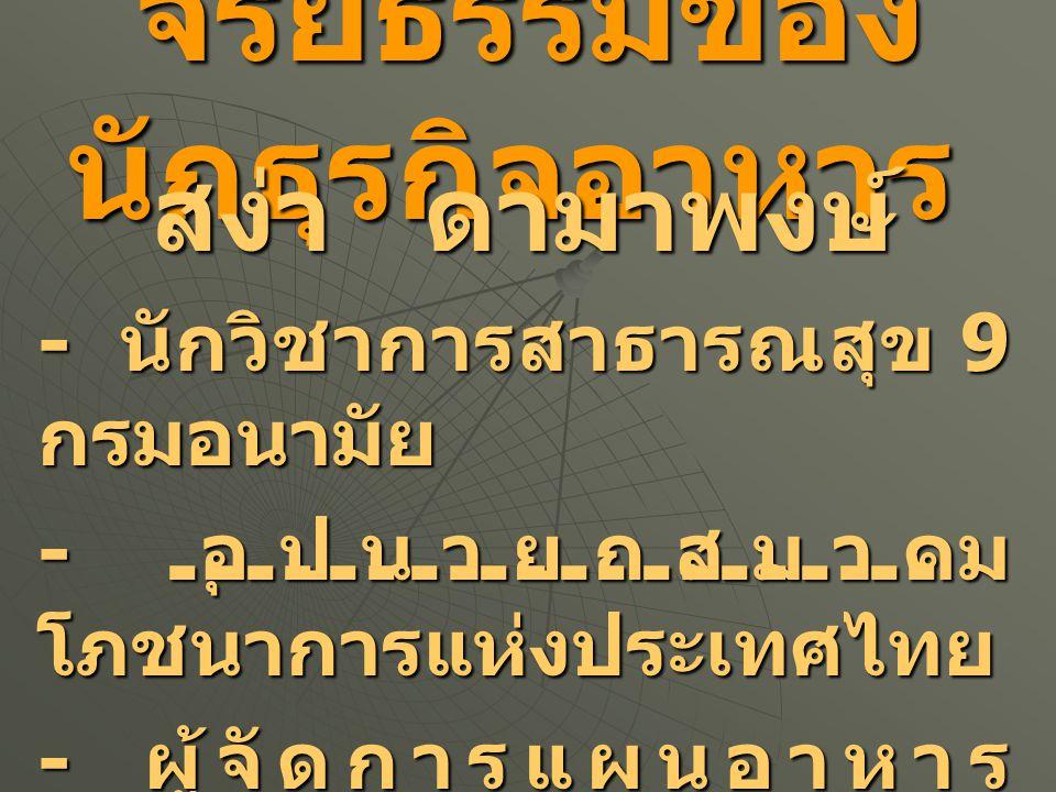 จริยธรรมของ นักธุรกิจอาหาร จริยธรรมของ นักธุรกิจอาหาร สง่า ดามาพงษ์ - นักวิชาการสาธารณสุข 9 กรมอนามัย - อุปนายกสมาคม โภชนาการแห่งประเทศไทย - ผู้จัดการ