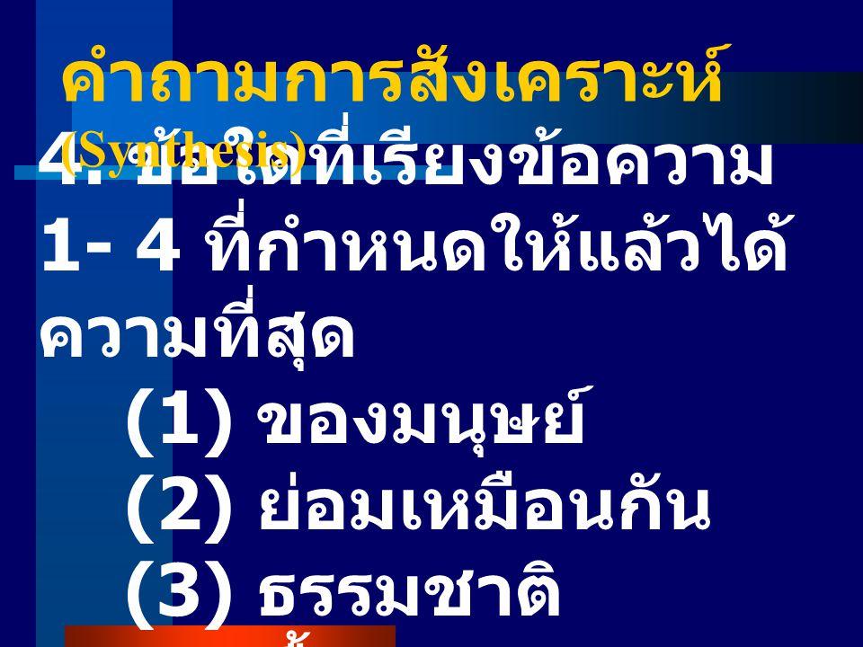 1.ทำไมการเสียชีวิตของ คนไทย มาจากอุบัติเหตุมาก ที่สุด 2.