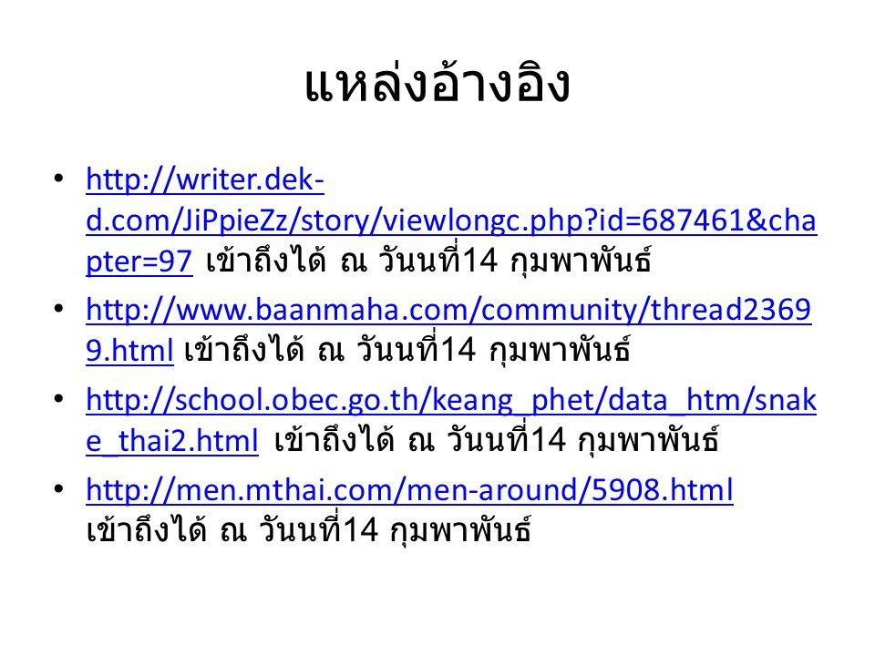 แหล่งอ้างอิง http://writer.dek- d.com/JiPpieZz/story/viewlongc.php?id=687461&cha pter=97 เข้าถึงได้ ณ วันนที่ 14 กุมพาพันธ์ http://writer.dek- d.com/J