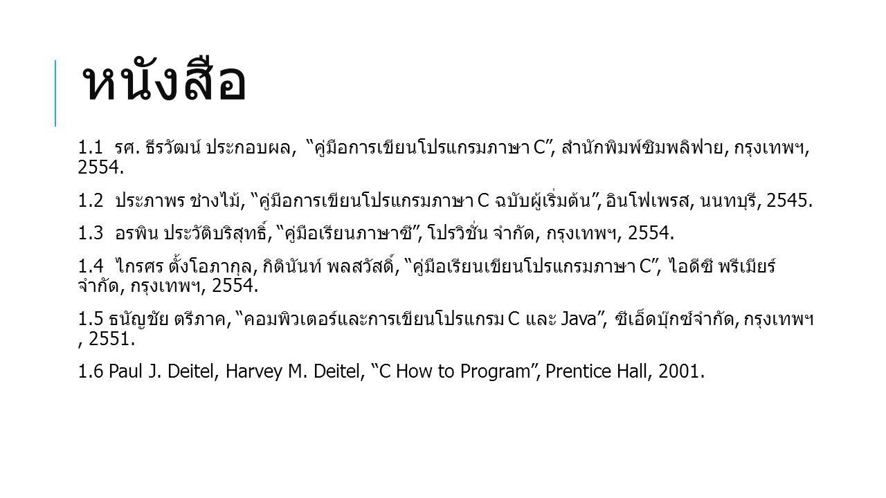 """หนังสือ 1.1 รศ. ธีรวัฒน์ ประกอบผล, """" คู่มือการเขียนโปรแกรมภาษา C"""", สำนักพิมพ์ซิมพลิฟาย, กรุงเทพฯ, 2554. 1.2 ประภาพร ช่างไม้, """" คู่มือการเขียนโปรแกรมภา"""