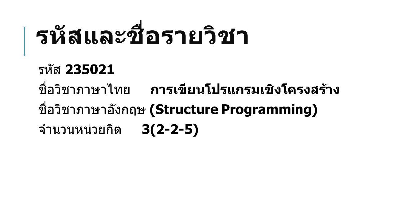 หลักสูตรและประเภทของ รายวิชา หลักสูตร วิศวกรรมศาสตรบัณฑิต สาขาวิศวกรรม ซอฟต์แวร์ วิชาเอกบังคับ ภาคการศึกษาที่ 2 ปีการศึกษา 2557 ชั้นปีที่ 1