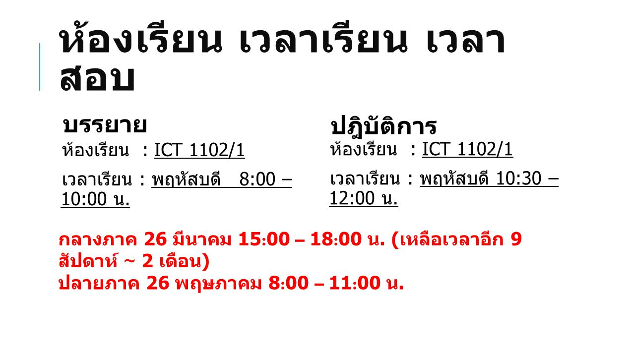ห้องเรียน เวลาเรียน เวลา สอบ ห้องเรียน : ICT 1102/1 เวลาเรียน : พฤหัสบดี 8:00 – 10:00 น. ห้องเรียน : ICT 1102/1 เวลาเรียน : พฤหัสบดี 10:30 – 12:00 น.