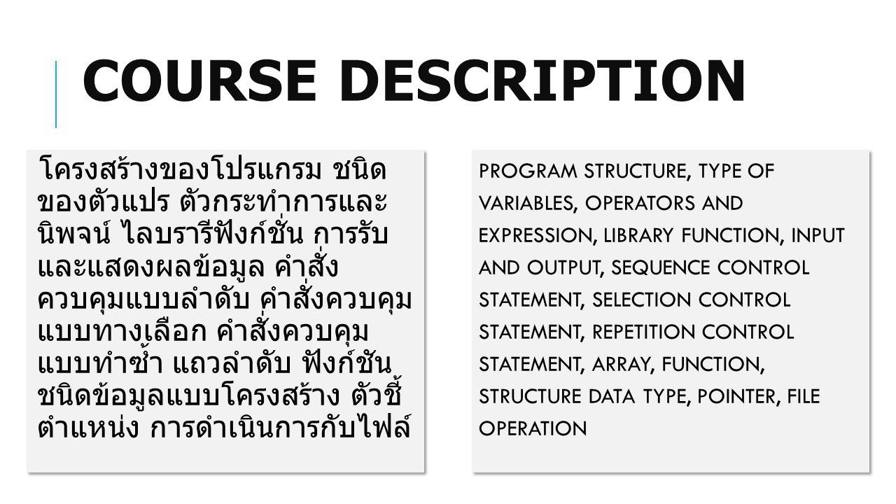 แผนการสอน