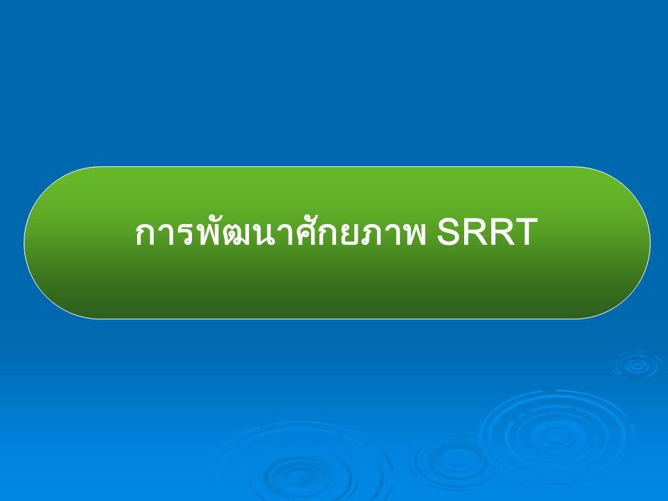 7.ประเมินมาตรฐานทีมเฝ้าระวังและสอบสวนเคลื่อนที่เร็ว (SRRT) เป้าหมาย : SRRT ระดับ คปสอ.
