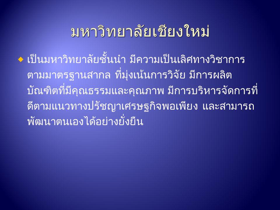  ธนาคารกสิกรไทย  ธนาคารกสิกรไทยมุ่งมั่นเป็นธนาคารที่มั่นคงที่สุด ที่ ริเริ่มในสิ่งใหม่ และกระทำทุกวิถีทางเพื่อเป็น ธนาคารไทยที่ให้บริการอย่างดีที่สุ
