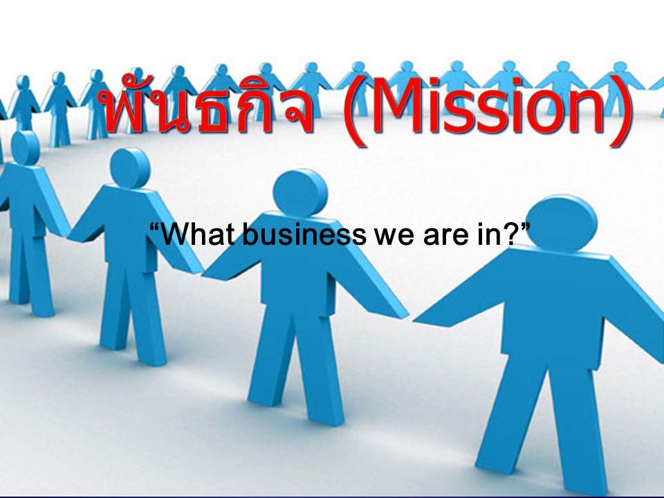  อะไรคือสิ่งที่องค์การของเราปรารถนา  อะไรคือสิ่งที่เหมาะสมกับองค์การของเราในอนาคต  อะไรคือผลลัพธ์โดยรวมที่องค์การต้องการจะบรรลุถึง  อะไรคือมรดกที่