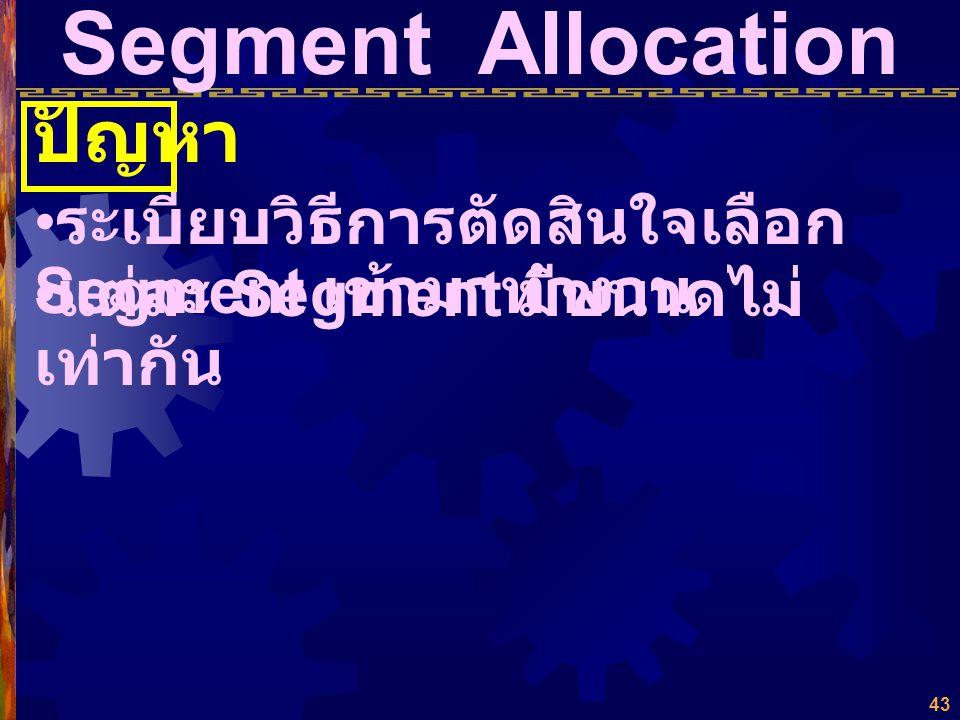 42 Segment Allocation การอ้างอิง Address แบ่ง ออกเป็น 2 ส่วน ชื่อของ Segment และ Offset BETA Attributes 1 2 3 4 5 61 2 3 4 5 6