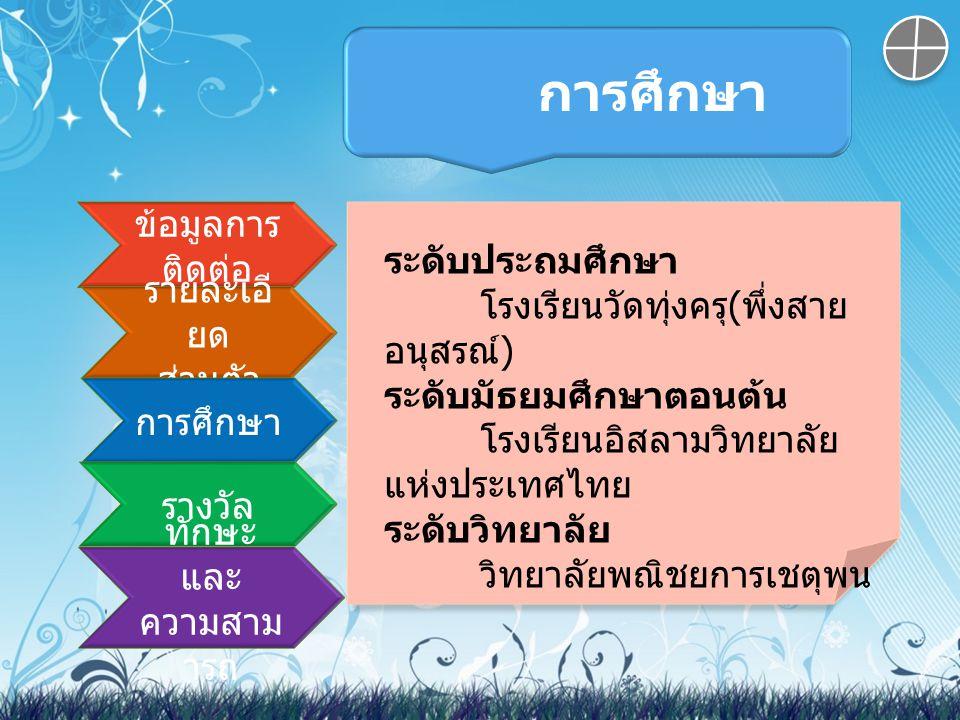 การศึกษา ระดับประถมศึกษา โรงเรียนวัดทุ่งครุ ( พึ่งสาย อนุสรณ์ ) ระดับมัธยมศึกษาตอนต้น โรงเรียนอิสลามวิทยาลัย แห่งประเทศไทย ระดับวิทยาลัย วิทยาลัยพณิชยการเชตุพน
