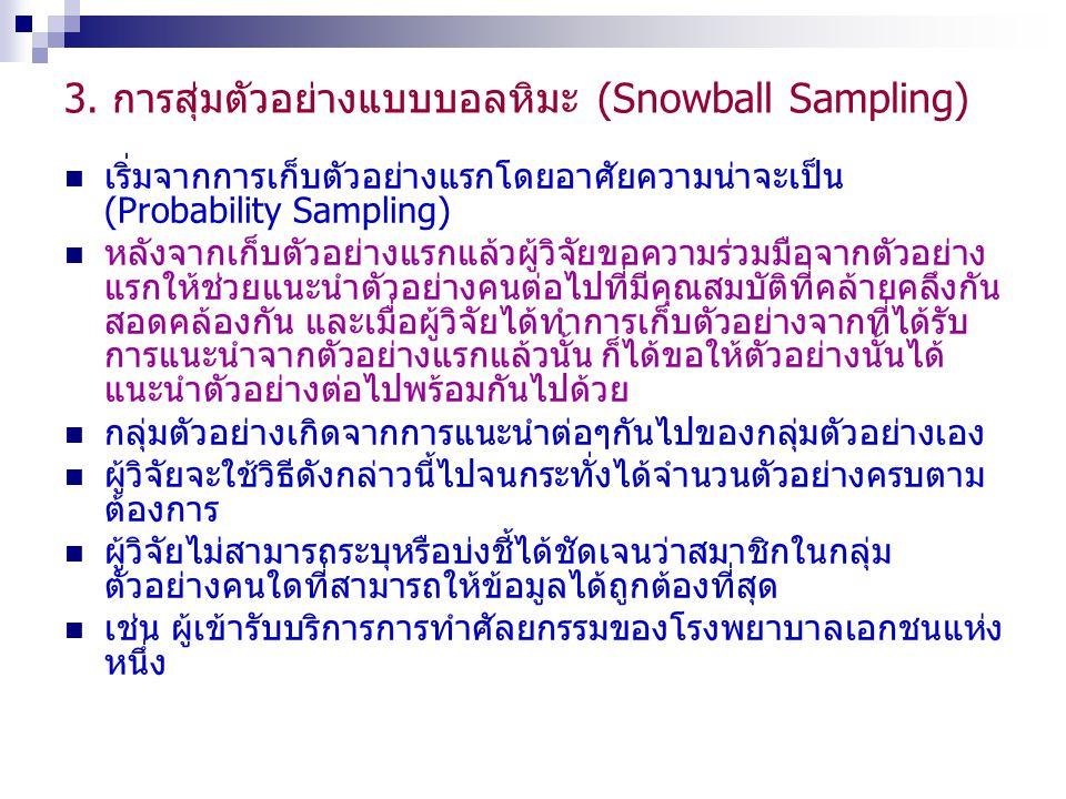 3. การสุ่มตัวอย่างแบบบอลหิมะ (Snowball Sampling) เริ่มจากการเก็บตัวอย่างแรกโดยอาศัยความน่าจะเป็น (Probability Sampling) หลังจากเก็บตัวอย่างแรกแล้วผู้ว