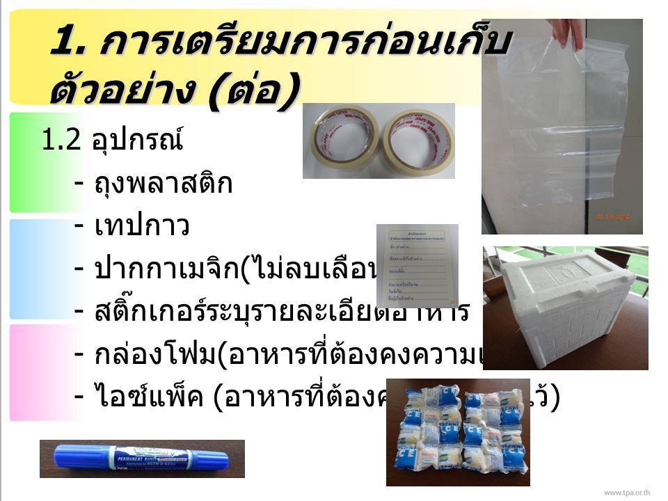 1.2 อุปกรณ์ - ถุงพลาสติก - เทปกาว - ปากกาเมจิก ( ไม่ลบเลือน ) - สติ๊กเกอร์ระบุรายละเอียดอาหาร - กล่องโฟม ( อาหารที่ต้องคงความเย็นไว้ ) - ไอซ์แพ็ค ( อา