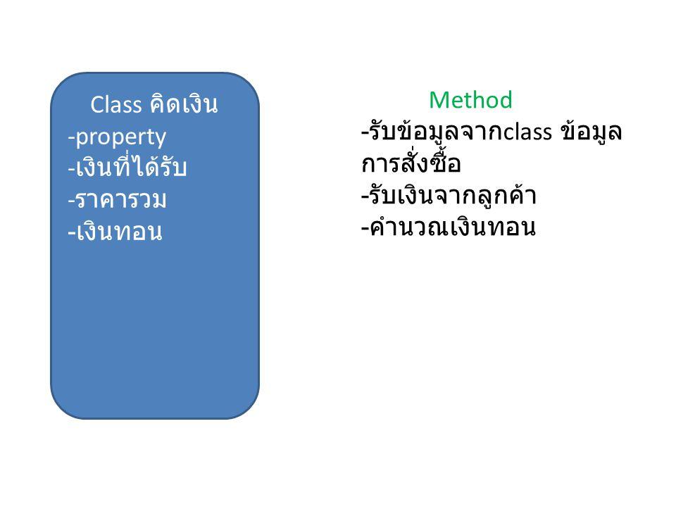 Class คิดเงิน -property - เงินที่ได้รับ - ราคารวม - เงินทอน Method - รับข้อมูลจาก class ข้อมูล การสั่งซื้อ - รับเงินจากลูกค้า - คำนวณเงินทอน