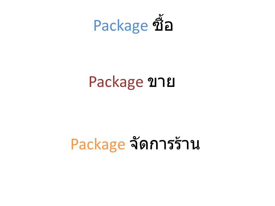 Package ซื้อ Package ขาย Package จัดการร้าน
