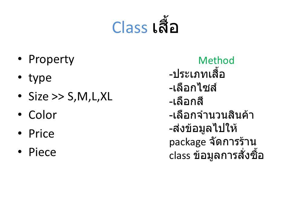 Class เสื้อ Property type Size >> S,M,L,XL Color Price Piece Method - ประเภทเสื้อ - เลือกไซส์ - เลือกสี - เลือกจำนวนสินค้า - ส่งข้อมูลไปให้ package จัดการร้าน class ข้อมูลการสั่งซื้อ