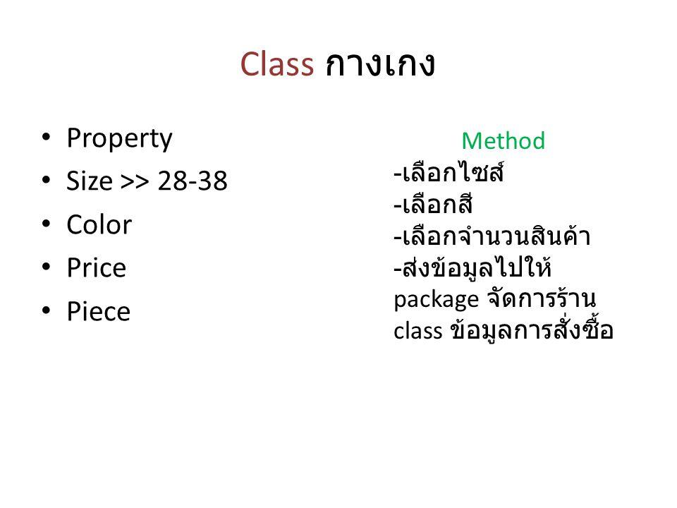 Class กางเกง Property Size >> 28-38 Color Price Piece Method - เลือกไซส์ - เลือกสี - เลือกจำนวนสินค้า - ส่งข้อมูลไปให้ package จัดการร้าน class ข้อมูลการสั่งซื้อ