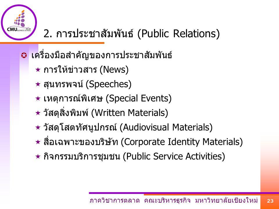 ภาควิชาการตลาด คณะบริหารธุรกิจ มหาวิทยาลัยเชียงใหม่ 23 2. การประชาสัมพันธ์ (Public Relations)  เครื่องมือสำคัญของการประชาสัมพันธ์  การให้ข่าวสาร (Ne