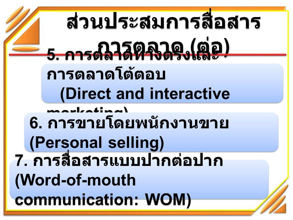 สื่อสารการตลาดแบบบูรณา การ (Integrated marketing communication : IMC) สื่อสารการตลาดแบบบูรณา การ (Integrated marketing communication : IMC) 1.
