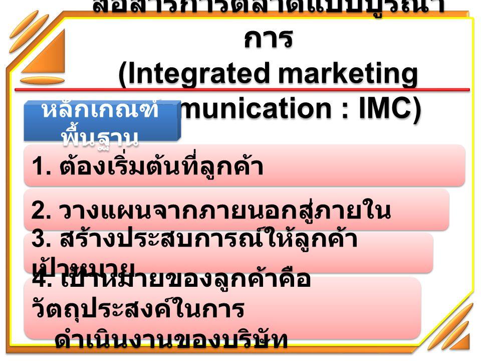 สื่อสารการตลาดแบบบูรณา การ ( ต่อ ) (Integrated marketing communication : IMC) สื่อสารการตลาดแบบบูรณา การ ( ต่อ ) (Integrated marketing communication : IMC) 5.