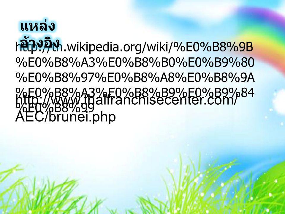 http://th.wikipedia.org/wiki/%E0%B8%9B %E0%B8%A3%E0%B8%B0%E0%B9%80 %E0%B8%97%E0%B8%A8%E0%B8%9A %E0%B8%A3%E0%B8%B9%E0%B9%84 %E0%B8%99 http://www.thaifr