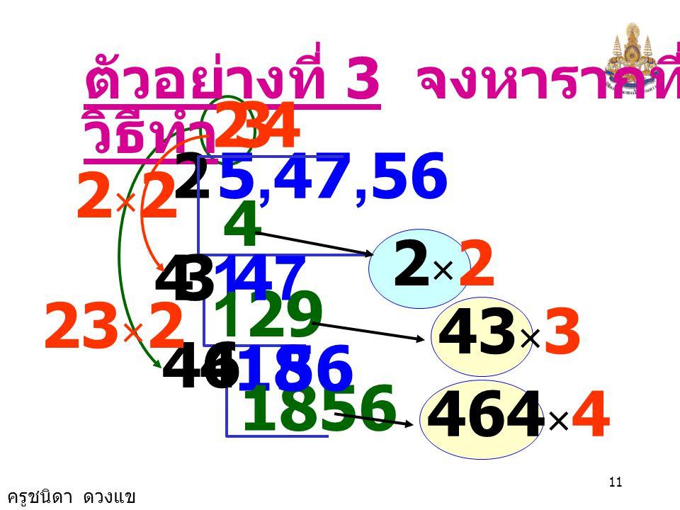 ครูชนิดา ดวงแข 10 ตัวอย่างที่ 2 จงหารากที่สอง 9,409 วิธีทำ 9 81 94,09 1313 1818 1309 97 7 9×99×9 187 × 7 รากที่สองของ 9,409 คือ 97 และ -97 09 9×29×2