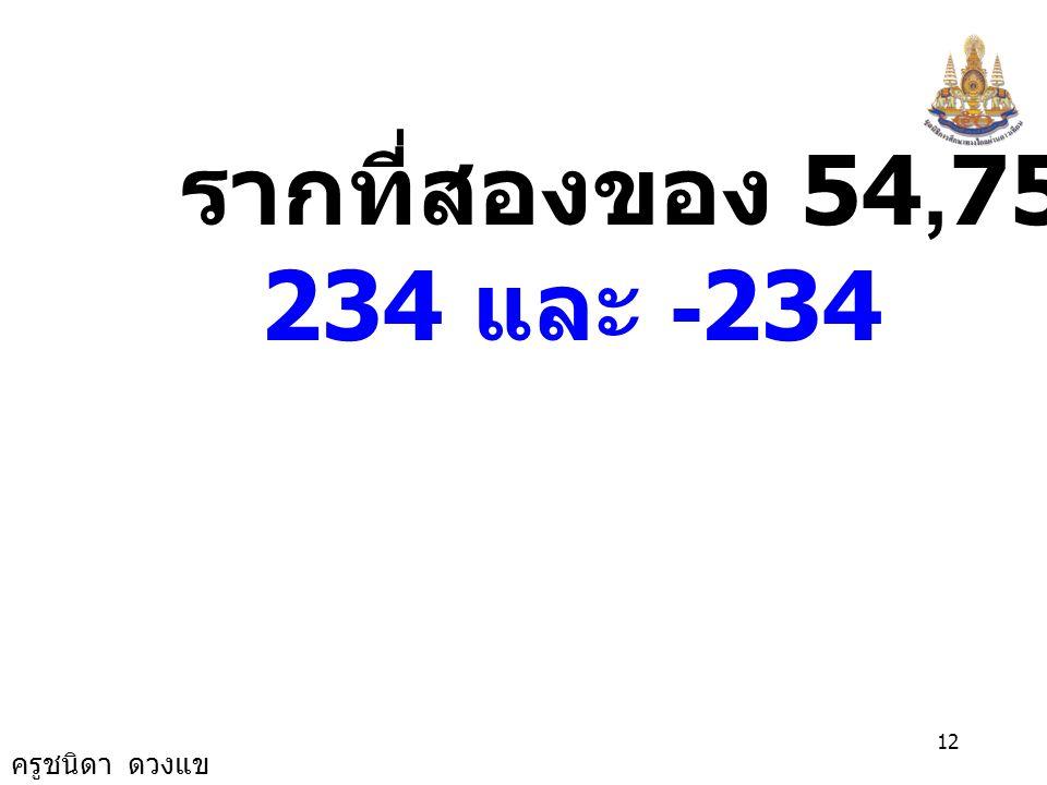 ครูชนิดา ดวงแข 11 ตัวอย่างที่ 3 จงหารากที่สอง 54,756 วิธีทำ 2 4 5,47,56 14 2×22×2 129 23 3 2×22×2 43 × 3 4747 18 46 23 × 2 4 4 1856 464 × 4 56