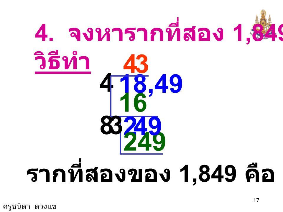ครูชนิดา ดวงแข 16 3. จงหารากที่สอง 1,225 วิธีทำ 3 9 12,25 3 6 325 35 5 รากที่สองของ 1,225 คือ 35 และ -35 25