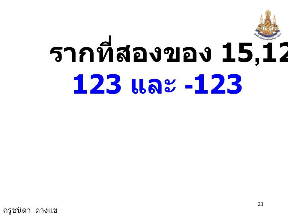 ครูชนิดา ดวงแข 20 1 1 1,51,29 51512 44 12 2 7 243 3 729 29 7. จงหารากที่สอง 15,129 วิธีทำ
