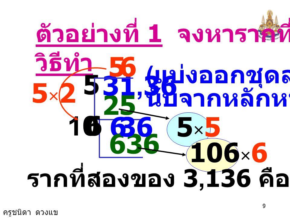 ครูชนิดา ดวงแข 8 จำนวนที่ยกกำลังสองลงท้ายด้วย 1 มี 1, 9 4 มี 2, 8 5 มี 5 6 มี 4, 6 9 มี 3, 7
