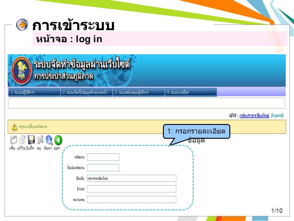 การเข้าระบบ หน้าจอ : log in 1: กรอกรายละเอียด ข้อมูล 1/10