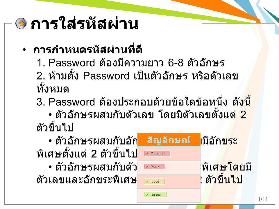 11 การใส่รหัสผ่าน การกำหนดรหัสผ่านที่ดี 1. Password ต้องมีความยาว 6-8 ตัวอักษร 2. ห้ามตั้ง Password เป็นตัวอักษร หรือตัวเลข ทั้งหมด 3. Password ต้องปร