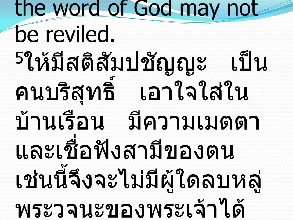 5 to be self-controlled, pure, working at home, kind, and submissive to their own husbands, that the word of God may not be reviled. 5 ให้มีสติสัมปชัญ