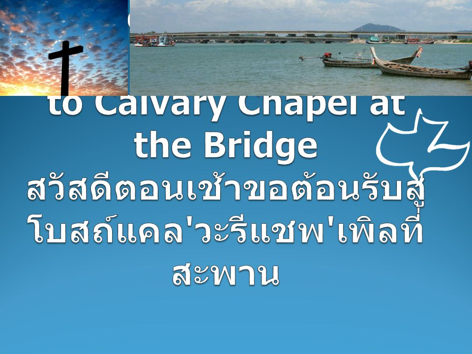 2 Corinthians โครินธ์ 5:17-20 17 Therefore, if anyone is in Christ, he is a new creation.