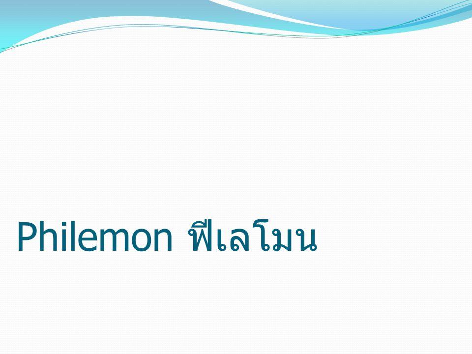 Philemon ฟีเลโมน