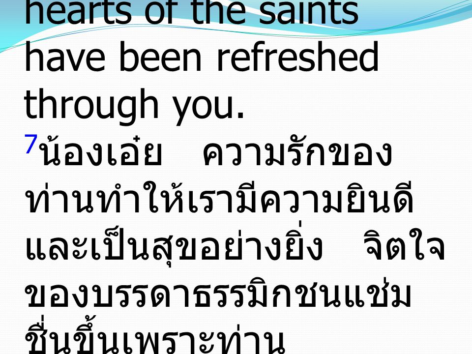Matthew มัทธิว 6:12 and forgive us our debts, as we also have forgiven our debtors.