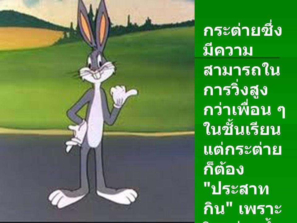 กระต่ายซึ่ง มีความ สามารถใน การวิ่งสูง กว่าเพื่อน ๆ ในชั้นเรียน แต่กระต่าย ก็ต้อง