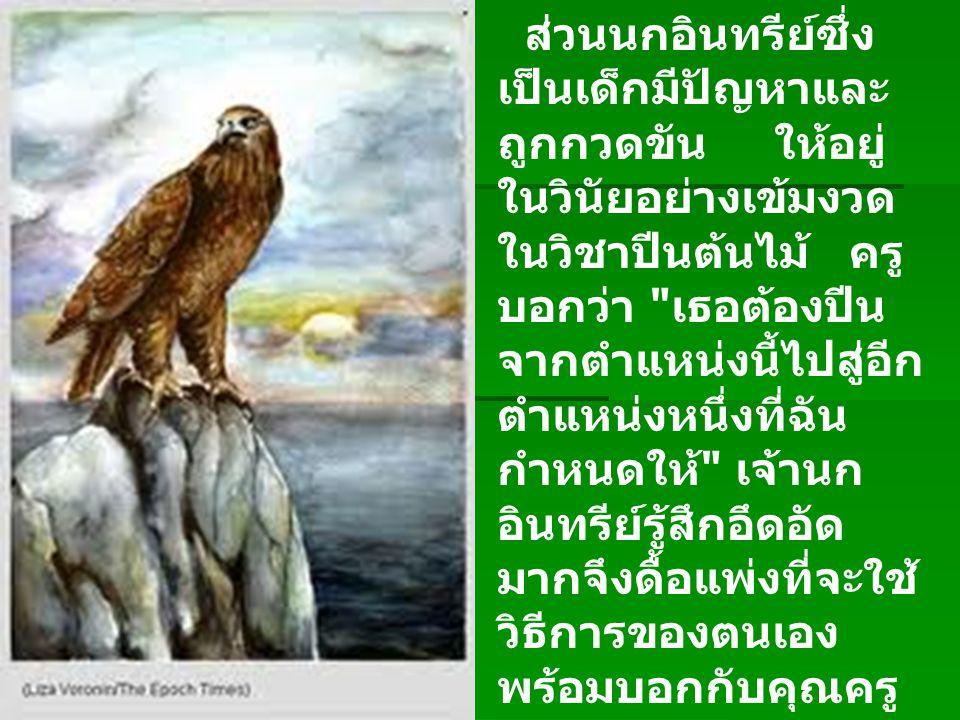 เมื่อวันสิ้นสุดการศึกษามาถึง ทาง โรงเรียนจัดพิธีคล้าย ๆ กับเด็กอนุบาล รับปริญญาในเมืองไทย ปลาไหลพิการ ได้รับเลือกให้เป็นประธานรุ่น ประธานซึ่งสามารถสอบผ่านได้ทุกวิชา คือ ว่ายน้ำได้ดีกว่าใคร ๆ วิ่งก็ได้ ปีน ต้นไม้และบินได้เล็กน้อยก็ได้เกรดเฉลี่ย สูงที่สุดในชั้น จนได้รับเกียรติให้เป็น ตัวแทนนักเรียนเพื่อกล่าวขอบคุณใน งานเลี้ยงอำลาโรงเรียน