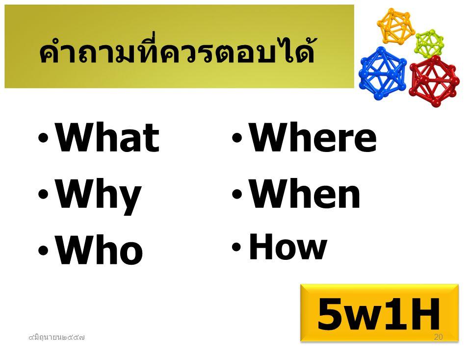 คำถามที่ควรตอบได้ What Why Who Where When How 5w1H ๔มิถุนายน๒๕๕๗ 20