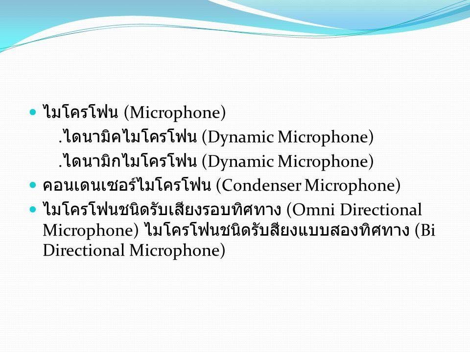 ไมโครโฟน (Microphone).ไดนามิคไมโครโฟน (Dynamic Microphone).
