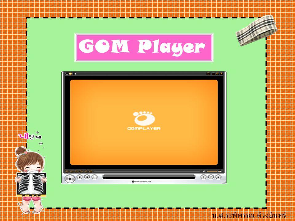 GOM Player น. ส. ระพีพรรณ ด้วงอินทร์ B07