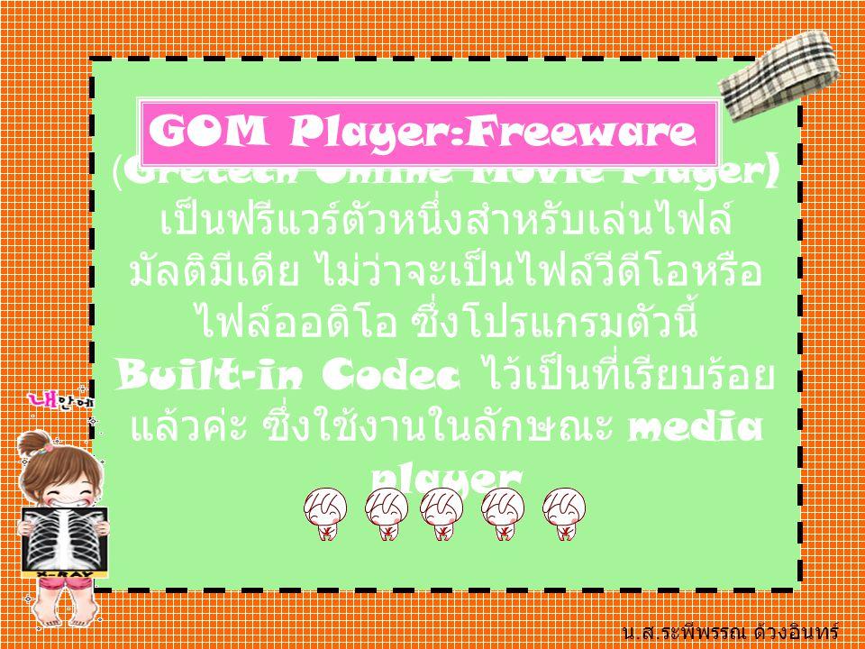 (Gretech Online Movie Player) เป็นฟรีแวร์ตัวหนึ่งสำหรับเล่นไฟล์ มัลติมีเดีย ไม่ว่าจะเป็นไฟล์วีดีโอหรือ ไฟล์ออดิโอ ซึ่งโปรแกรมตัวนี้ Built-in Codec ไว้เป็นที่เรียบร้อย แล้วค่ะ ซึ่งใช้งานในลักษณะ media player GOM Player:Freeware น.
